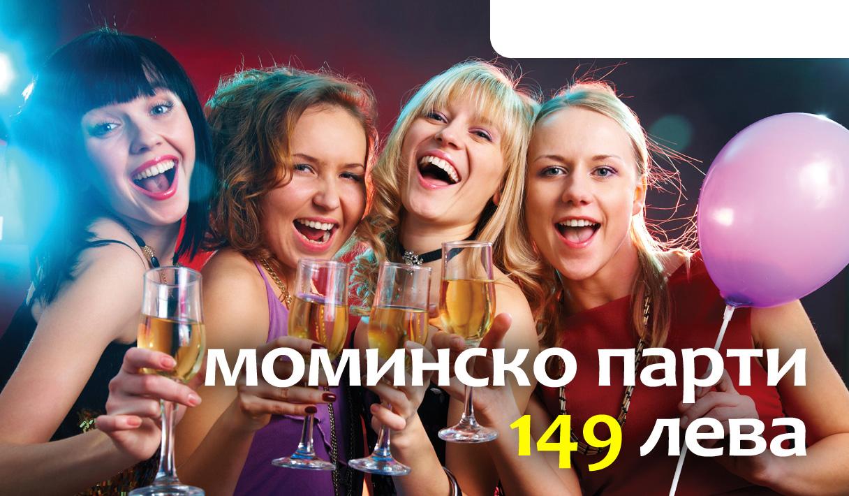 Моминско парти в лимузина от 149 лева или по 19 лева на участник