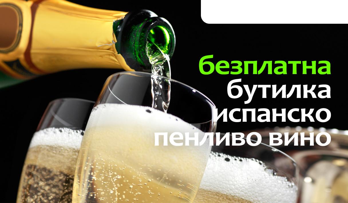 Безплатно шампанско за всички лимузини